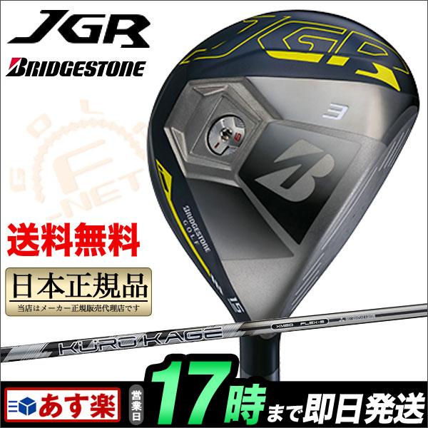 ブリヂストン BRIDGESTONE JGR フェアウェイウッド KURO KAGE XM60 シャフト クロカゲ【ゴルフクラブ】