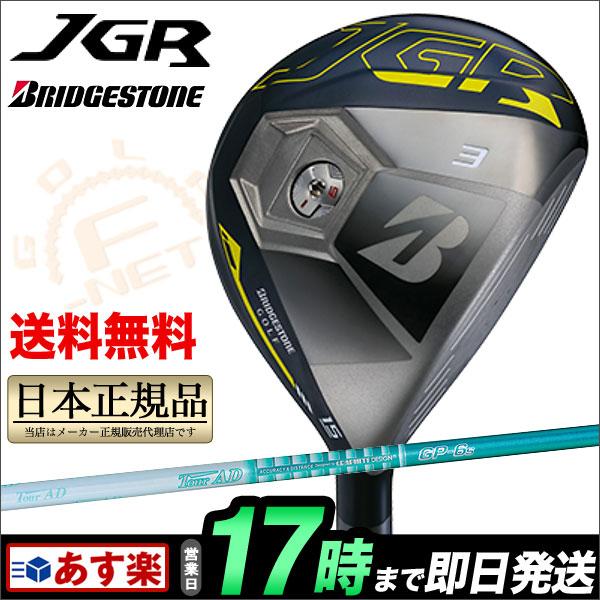 ブリヂストン BRIDGESTONE JGR フェアウェイウッド Tour AD GP-6 シャフト ツアーAD GP6【ゴルフクラブ】