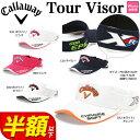 2017年モデル キャロウェイ ゴルフ Callaway 7990806 Tour Visor WMS ツアー バイザー ウィメンズ (レディース)
