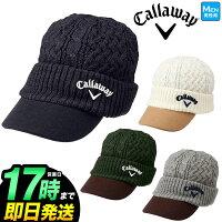2018年秋冬新作CallawayGOLFキャロウェイゴルフ8284518ケーブルニットツバ付きニットキャップ(メンズ)【U10】