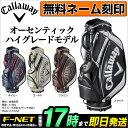 日本正規品2018年 キャロウェイ ゴルフ Callaway GOLF CW18 CRT GLAZE グレーズ キャディーバッグ キャディバッグ