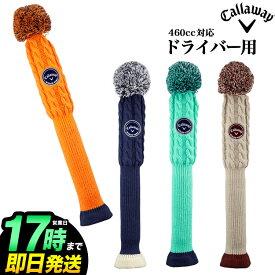 日本正規品 Callaway キャロウェイ ゴルフ KNIT ニット ドライバー ヘッドカバー 19