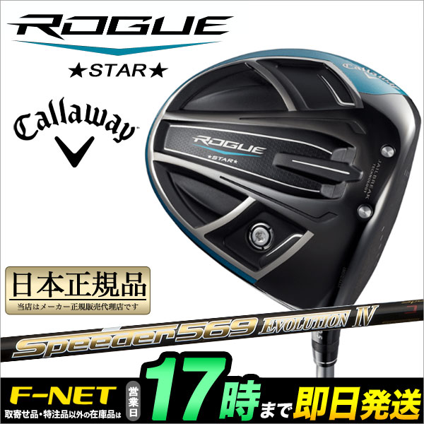 日本正規品Callaway キャロウェイ ゴルフ ローグ スター ROGUE STAR ドライバー Speeder EVOLUTION IV スピーダーエボリューション4