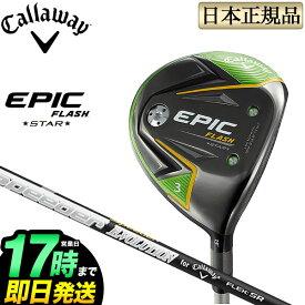 日本正規品 Callaway キャロウェイ ゴルフ EPIC FLASH STAR エピック フラッシュ スター フェアウェイウッド スピーダーエボリューション Speeder EVOLUTION for CW