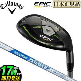 日本正規品 Callaway キャロウェイ ゴルフ EPIC FLASH STAR エピックフラッシュスターユーティリティ N.S.PRO Zelos NSプロ ゼロス 7 スチールシャフト