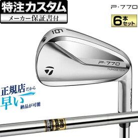 【メーカーカスタム】テーラーメイド P770 P・770 アイアンセット (#5-P,6本セット) DynamicGold ダイナミックゴールド スチールシャフト