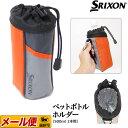 ダンロップ DUNLOP SRIXON スリクソン ペットボトルホルダー(500mlx1本用) GGF-B1504【ゴルフグッズ用品】