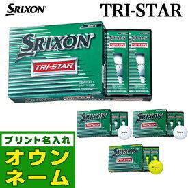 【3ダース以上でオウンネーム名入れ対応】 ダンロップ スリクソン SRIXON スリクソン TRI-STAR ゴルフボール 1ダース