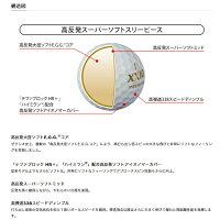 日本正規品【セール】ダンロップゼクシオプレミアムXXIOPREMIUMゴルフボール1ダース