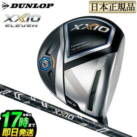日本正規品 ダンロップ DUNLOP XXIO ELEVEN XXIO11 ゼクシオ イレブン ネイビー ドライバー MP1100