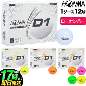 本間ゴルフ HONMA ホンマ 2020モデル D1 BT2001 ローナンバー ゴルフボール 1ダース(12球)