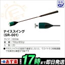 LITE ナイススイング(SR-001) 【練習器具】 LT M-342 【ゴルフグッズ用品】