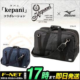 MIZUNO 5LJB152200 MIZUNO ミズノ ゴルフ×kepani ボストンバッグ 【ゴルフ用品】