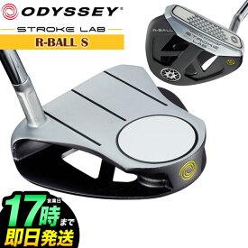 2019年モデル ODYSSEY オデッセイ ストローク ラボ STROKE LAB R-BALL S パター
