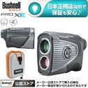 日本正規品ブッシュネルゴルフBushnellgolfゴルフ用レーザー距離計ピンシーカープロXEジョルト