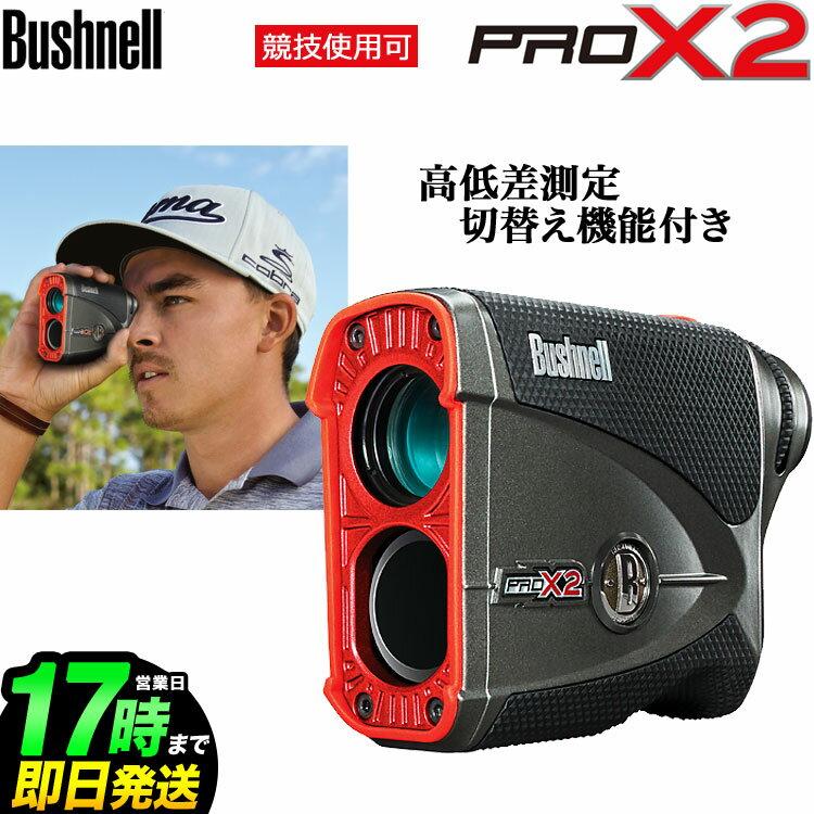 日本正規品ブッシュネルゴルフ Bushnellgolf ゴルフ用レーザー距離計ピンシーカー プロ Pro X2ジョルト(高低差測定切替え機能付き)