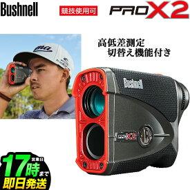【動画あり】日本正規品ブッシュネルゴルフ Bushnellgolf ゴルフ用レーザー距離計ピンシーカー プロ Pro X2ジョルト(高低差測定切替え機能付き)