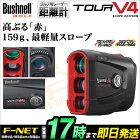 日本正規品ブッシュネルゴルフ Bushnellgolf ゴルフ用レーザー距離計 ピンシーカースロープツアーV4ジョルト