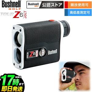 日本正規品ブッシュネルゴルフ Bushnellgolf ゴルフ用レーザー距離計 ピンシーカースロープツアーZ6ジョルト