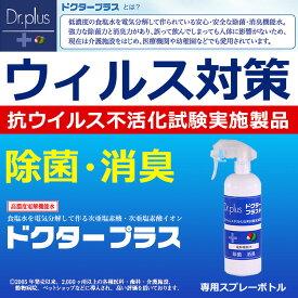 【正規代理店】ドクタープラス 500ml スプレーボトル(容器のみ・中身は別売)