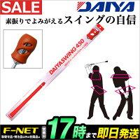 ダイヤDAIYAゴルフTR-450ダイヤスイング450スウィング練習器【ゴルフ練習器具/練習用具】