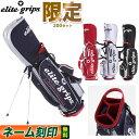 【日本正規品】数量限定 エリートグリップ ゴルフ 2019 elitegrips 17878 軽量キャディバッグ スタンドバッグ キャデ…