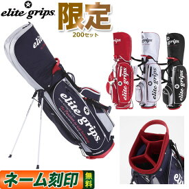 【日本正規品】数量限定 2019年モデル エリートグリップ ゴルフ elitegrips 17878 軽量キャディバッグ スタンドバッグ キャディーバッグ【U10】