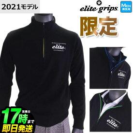 【限定】2021年モデル エリートグリップ ゴルフウェア ZUS20 ジップアップセーター [保温性 通気性] (メンズ)