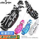 【日本正規品】2020年モデル エリートグリップ ゴルフ elitegrips EGCB-2001 軽量スタンドバッグ キャディバッグ キャ…