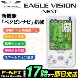【動画あり】EAGLE VISION イーグルビジョン ネクスト NEXT EV-732 (ゴルフ用GPS距離測定器)【U10】