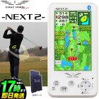 日本正規品 EAGLE VISION イーグルビジョン NEXT2 EV-034 GPS ゴルフナビ (ゴルフ用GPS距離測定器)【U10】