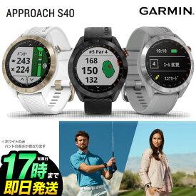 【動画あり】Garmin Golf/ガーミン ゴルフ GPSゴルフウォッチ Approach S40 010-02140