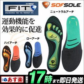SOFSOLE(ソフソール) フィット FIT インソール 【ゴルフグッズ用品】