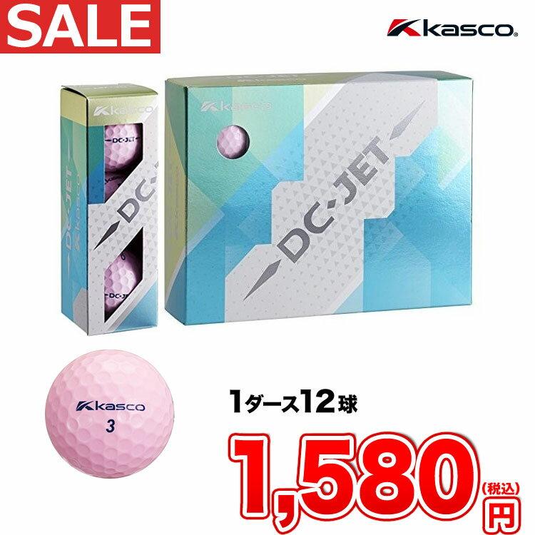 半額以下!Kasco キャスコ ゴルフ DC JET DCジェット ゴルフボール 1ダース(12球)