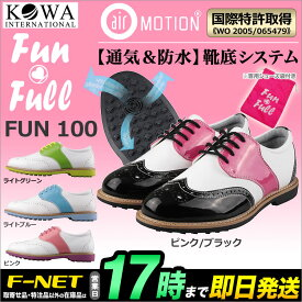 日本正規品興和インターナショナル Funfull レディース ゴルフシューズ FUN100 ブラッチャー(外羽根式)