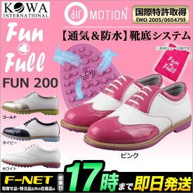 日本正規品興和インターナショナル Funfull レディース ゴルフシューズ FUN200 バルモラル(内羽根式)