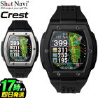 ショットナビ ShotNavi Crest 最高峰モデル (腕時計型 ゴルフ用GPS距離測定器)【U10】