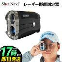 ショットナビ Shot Navi Laser Sniper レーザー スナイパー X1(ゴルフ用レーザー距離測定器)【U5】