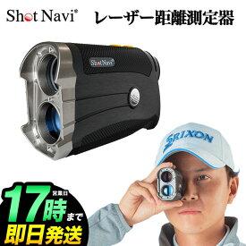 ショットナビ Shot Navi Laser Sniper レーザー スナイパー X1(ゴルフ用レーザー距離測定器)【U10】
