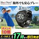ショットナビ Shot Navi W1-GL(ゴルフ用GPS距離測定器)【U10】