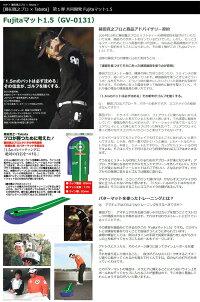 TabataGOLF藤田寛之プロ×Tabata第1弾共同開発Fujitaマット1.5(GV-0131)パターマット