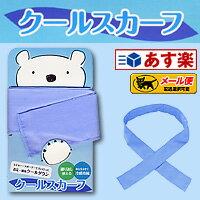 熱中症予防対策!クールスカーフ TS-0731-034 (ネッククーラー) 【ひんやりタオル】 【ゴルフグッズ用品】