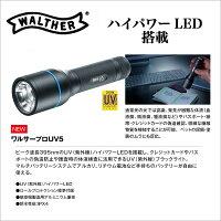 WaltherワルサーフラッシュライトプロUV5