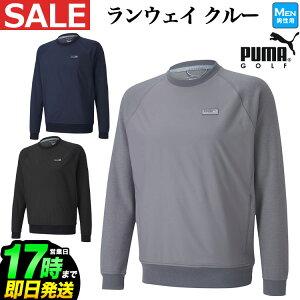 【SALE・セール】秋冬モデル PUMA GOLF プーマ ゴルフウェア 599067 ランウェイ クルー プルオーバースウェット (メンズ)