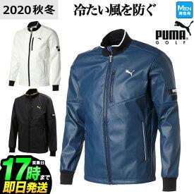 【日本正規品】2020年秋冬新作 PUMA GOLF プーマ ゴルフウェア 930073 ウインド ブロック ジャケット [ストレッチ] (メンズ)