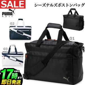 【日本正規品】2021年モデル PUMA GOLF プーマ ゴルフ 867928 シーズナルズ ボストンバッグ 【U10】