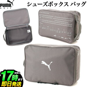 【日本正規品】2021年モデル PUMA GOLF プーマ ゴルフ 867925 シューズボックス バッグ シューズケース 【U10】