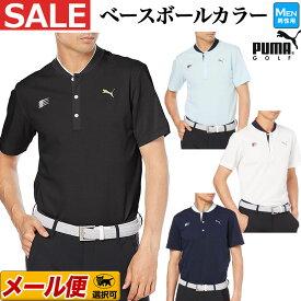 【30%OFF・SALE・セール】【日本正規品】2021年春夏新作 PUMA GOLF プーマ ゴルフウェア 930188 BB カラー SS ポロシャツ (メンズ)