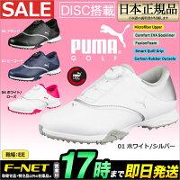 【日本正規品】2017年PUMAGOLFプーマゴルフ189421PGブレイズDISCゴルフシューズ(レディース)【U10】