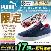 【限定モデル】【日本正規品】2018年PUMAGOLFプーマゴルフシューズ191208スエードGチームUSA(メンズ)【U10】
